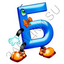 Скороговорки на букву Б